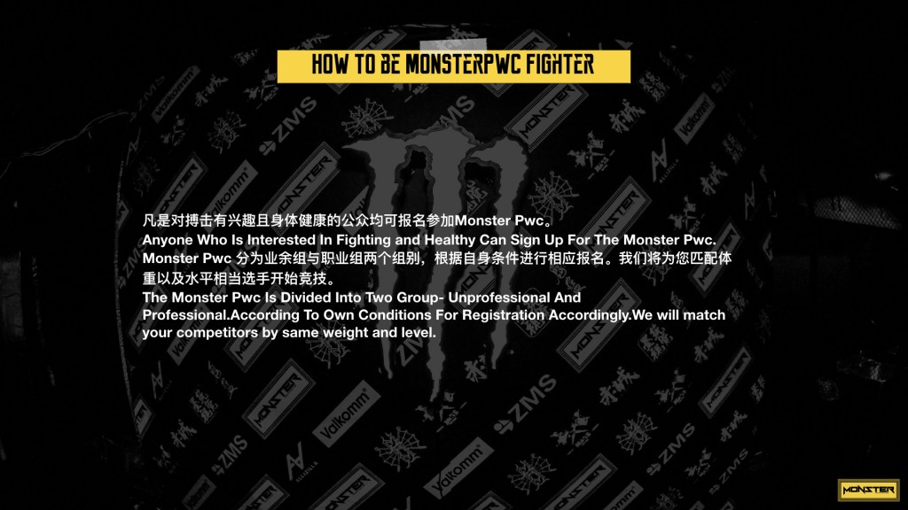 Monster PWC 官方介绍 8.3.013