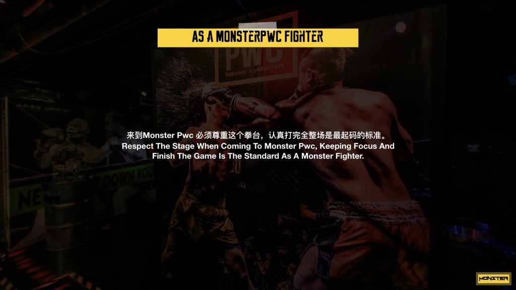 Monster PWC 官方介绍 8.3.014