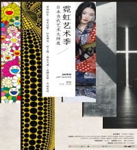 /opt/cdcf/wordpress/wp-content/uploads/2016/08/霓虹艺术季-定总海报微信尺寸.jpg