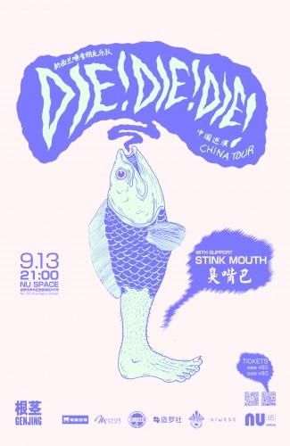 /opt/cdcf/wordpress/wp-content/uploads/2016/08/die-die-die-chengdu-poster.jpg