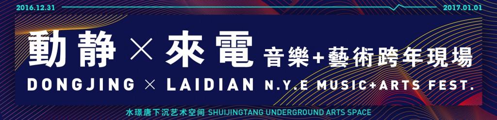 banner-dongjing