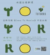 /media/extradisk/cdcf/wordpress/wp-content/uploads/2017/04/totorro-poster1.jpg