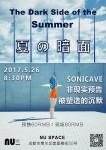 /media/extradisk/cdcf/wordpress/wp-content/uploads/2017/05/526海报.jpg