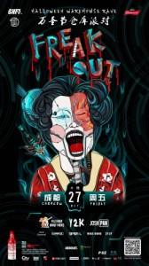 Freak-out-Chengdu-281x500