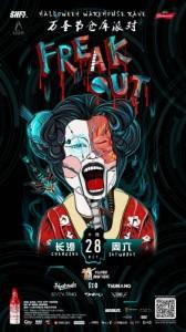 Freak-out-changsha-281x500
